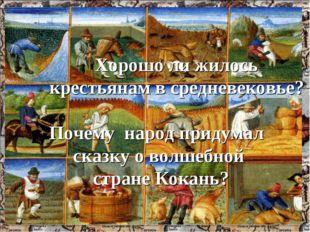 * http://aida.ucoz.ru * Хорошо ли жилось крестьянам в средневековье? Почему н