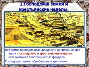 1.Господская земля и крестьянские наделы. К 10 веку всю землю в Европе захват