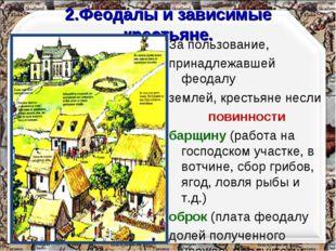 2.Феодалы и зависимые крестьяне. За пользование, принадлежавшей феодалу земле