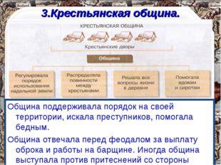 3.Крестьянская община. Община поддерживала порядок на своей территории, искал