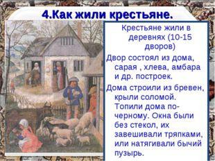 4.Как жили крестьяне. Крестьяне жили в деревнях (10-15 дворов) Двор состоял и