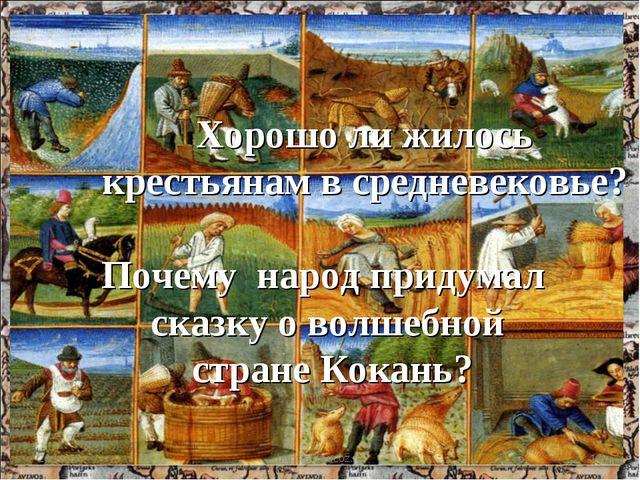* http://aida.ucoz.ru * Хорошо ли жилось крестьянам в средневековье? Почему н...