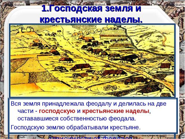 1.Господская земля и крестьянские наделы. К 10 веку всю землю в Европе захват...