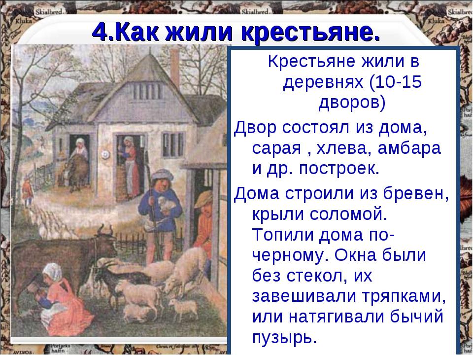 4.Как жили крестьяне. Крестьяне жили в деревнях (10-15 дворов) Двор состоял и...