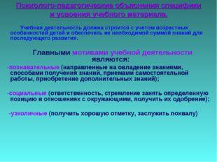Психолого-педагогические объяснения специфики и усвоения учебного материала.