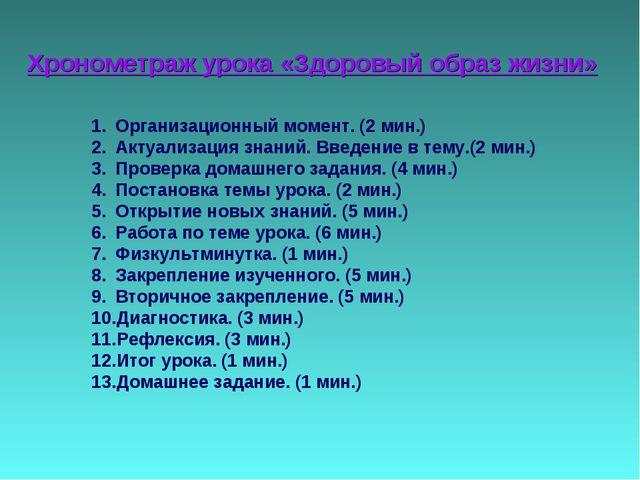Хронометраж урока «Здоровый образ жизни» Организационный момент. (2 мин.) Акт...