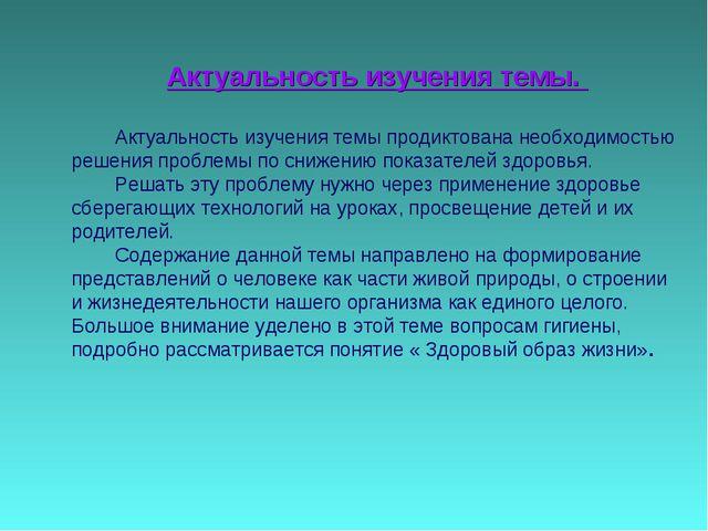Актуальность изучения темы. Актуальность изучения темы продиктована необходи...