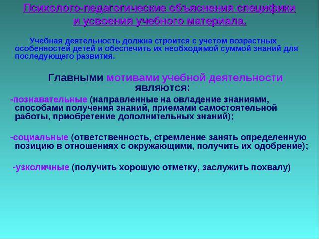 Психолого-педагогические объяснения специфики и усвоения учебного материала....