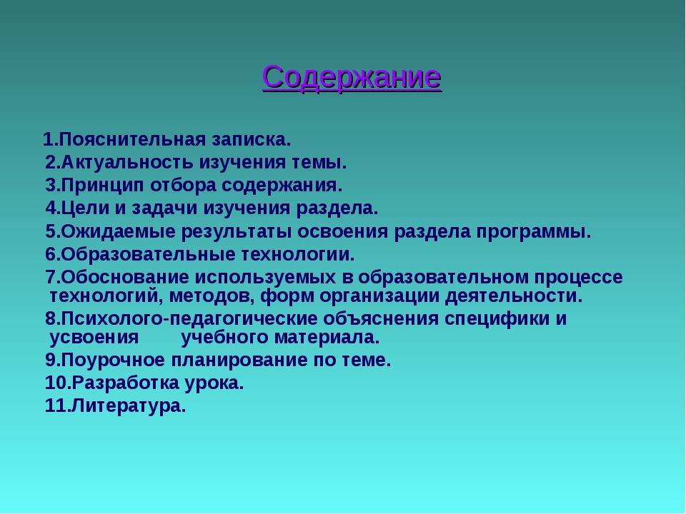 Содержание 1.Пояснительная записка. 2.Актуальность изучения темы. 3.Принцип о...