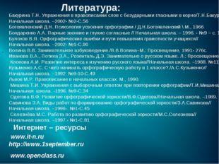 . Литература: Бакурина Т.Н. Упражнения в правописании слов с безударными глас