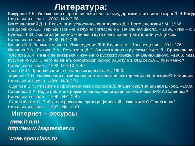 . Литература: Бакурина Т.Н. Упражнения в правописании слов с безударными глас...