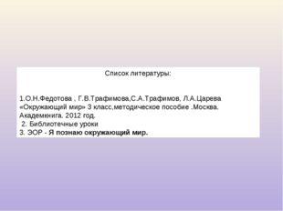 Список литературы: О.Н.Федотова , Г.В.Трафимова,С.А.Трафимов, Л.А.Царева «Окр