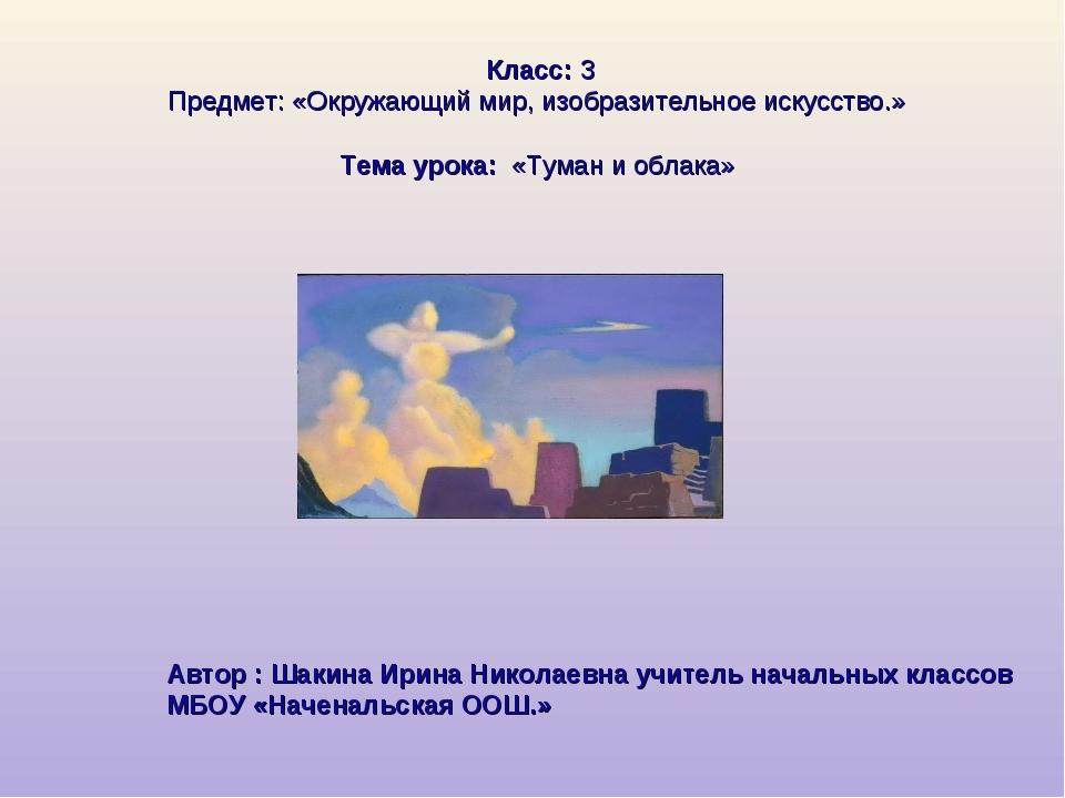 Автор : Шакина Ирина Николаевна учитель начальных классов МБОУ «Наченальская...