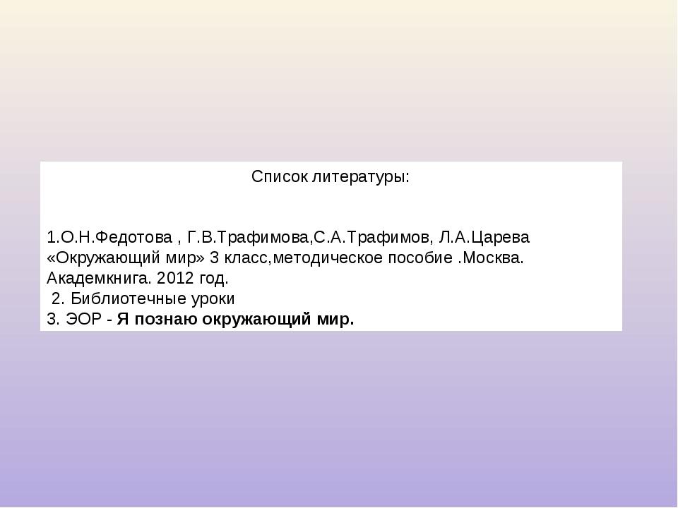 Список литературы: О.Н.Федотова , Г.В.Трафимова,С.А.Трафимов, Л.А.Царева «Окр...