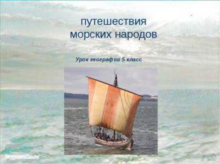 путешествия морских народов Урок географии 5 класс