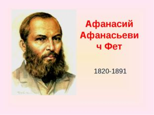 Афанасий Афанасьевич Фет 1820-1891
