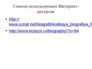 Список используемых Интернет-ресурсов http://www.uznat.net/biografii/kratkaya