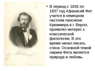 В период с 1835 по 1837 год Афанасий Фет учился в немецком частном пансионе К