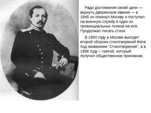 Ради достижения своей цели — вернуть дворянское звание — в 1845 он покинул М