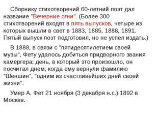 """Сборнику стихотворений 60-летний поэт дал название """"Вечерние огни"""". (Более 3"""
