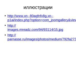 иллюстрации http://www.xn--80aqfnfv8g.xn--p1ai/index.php?option=com_joomgalle