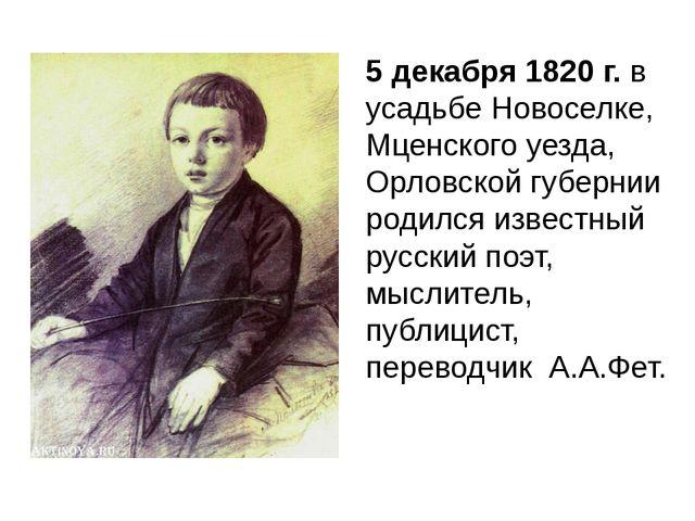 5 декабря 1820 г. в усадьбе Новоселке, Мценского уезда, Орловской губернии ро...