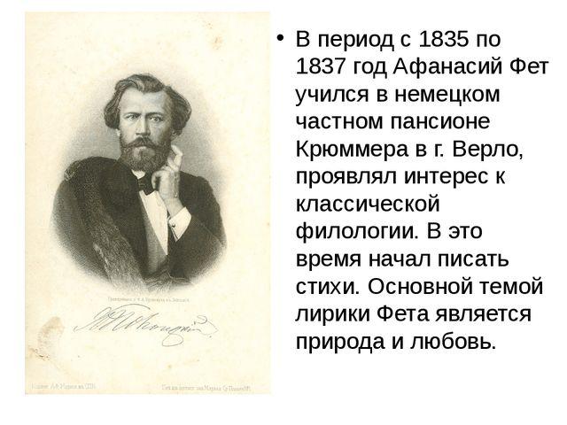 В период с 1835 по 1837 год Афанасий Фет учился в немецком частном пансионе К...