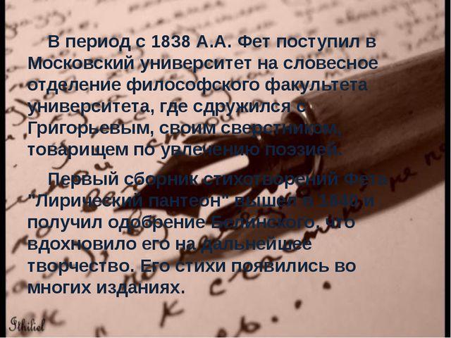 В период с 1838 А.А. Фет поступил в Московский университет на словесное отде...