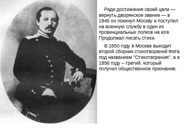 Ради достижения своей цели — вернуть дворянское звание — в 1845 он покинул М...