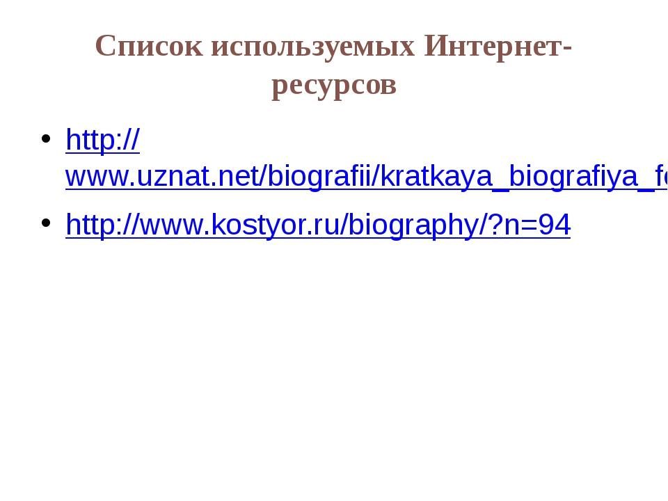 Список используемых Интернет-ресурсов http://www.uznat.net/biografii/kratkaya...