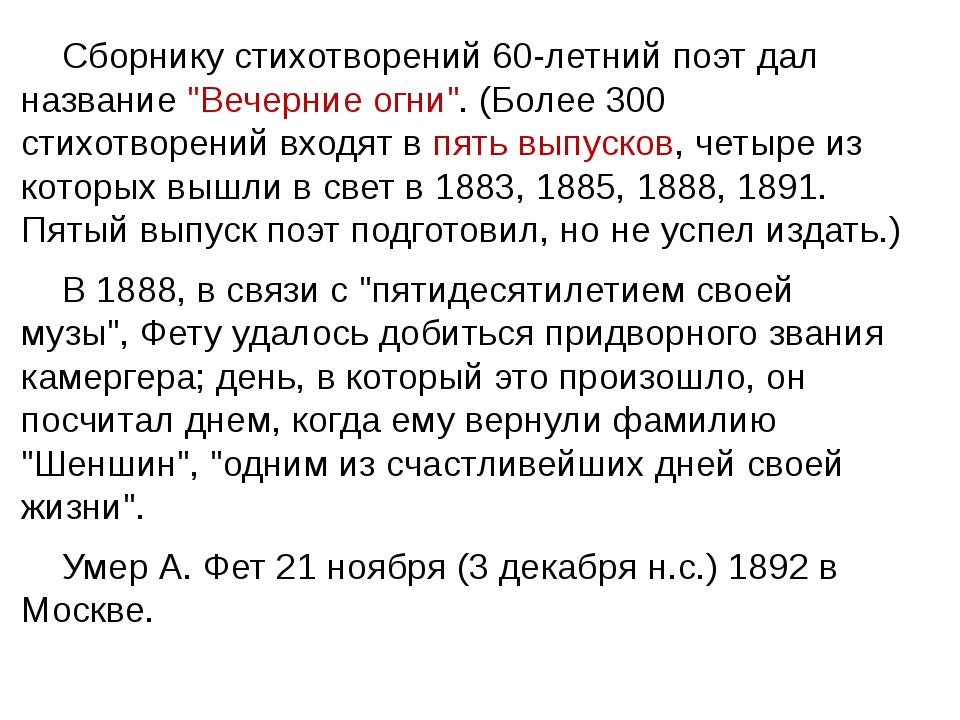 """Сборнику стихотворений 60-летний поэт дал название """"Вечерние огни"""". (Более 3..."""