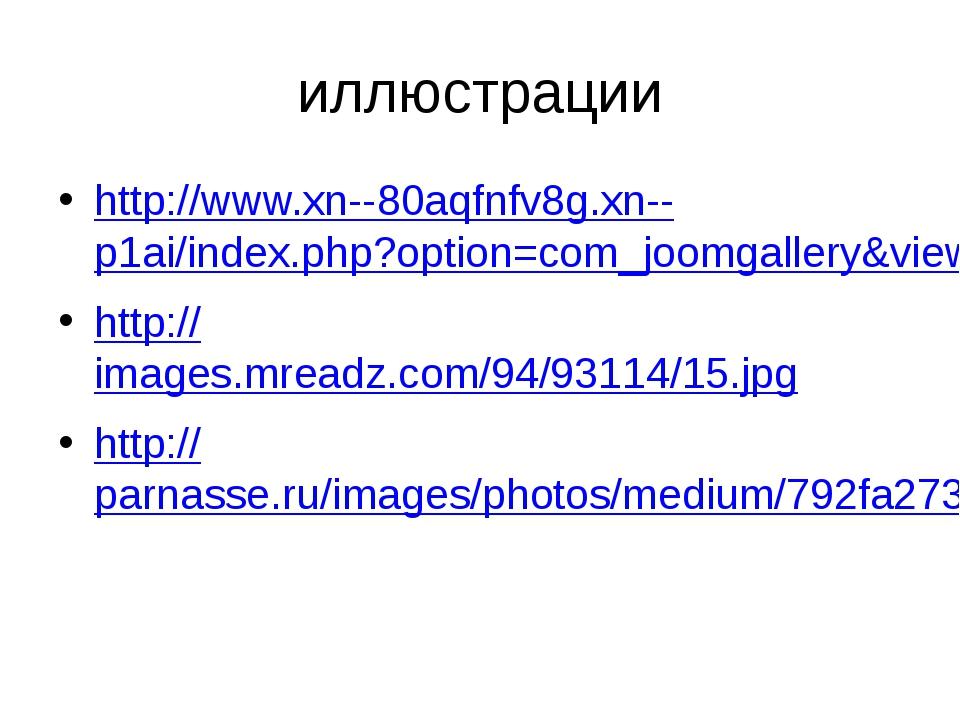 иллюстрации http://www.xn--80aqfnfv8g.xn--p1ai/index.php?option=com_joomgalle...