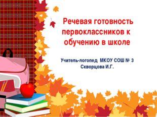 Речевая готовность первоклассников к обучению в школе Учитель-логопед МКОУ С