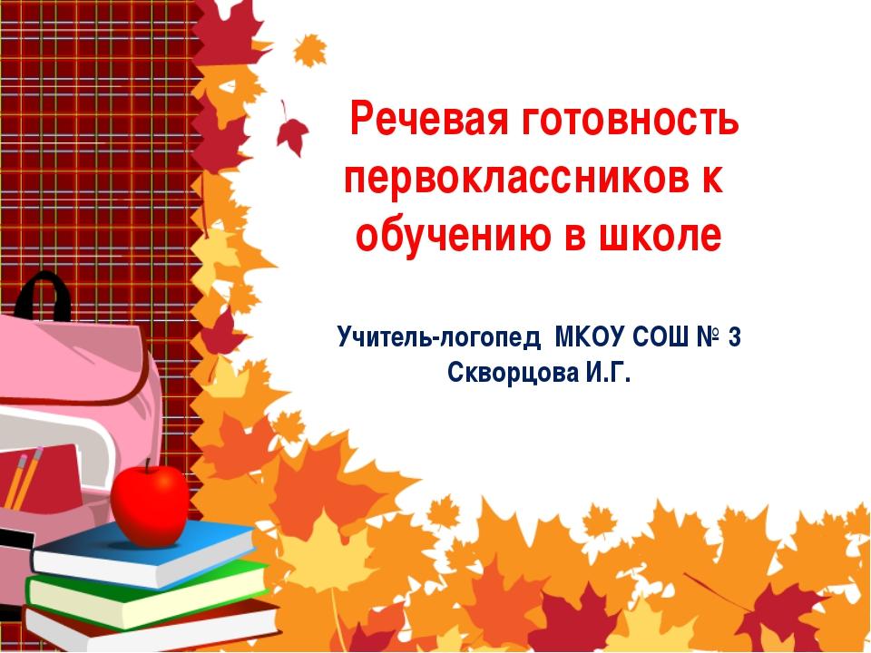 Речевая готовность первоклассников к обучению в школе Учитель-логопед МКОУ С...