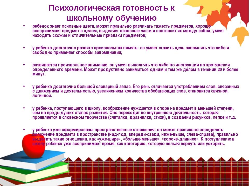 Психологическая готовность к школьному обучению ребенок знает основные цвета,...