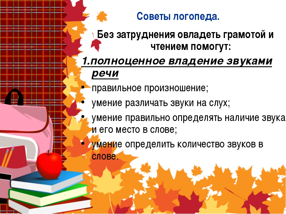 Советы логопеда. Без затруднения овладеть грамотой и чтением помогут: 1.полно...