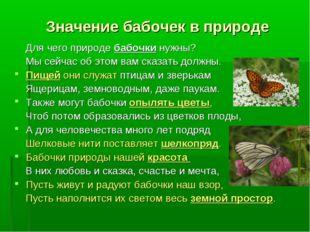 Значение бабочек в природе Для чего природе бабочки нужны? Мы сейчас об этом