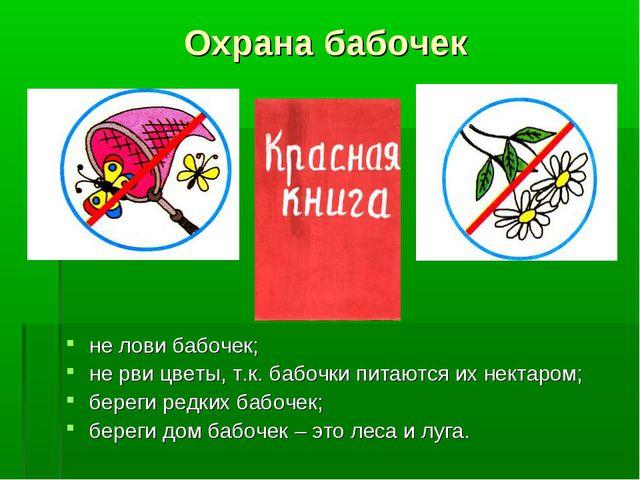 Охрана бабочек не лови бабочек; не рви цветы, т.к. бабочки питаются их нектар...
