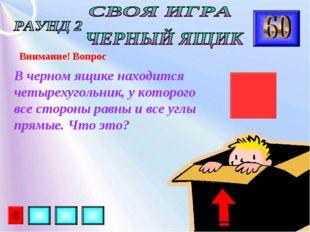 Внимание! Вопрос В черном ящике находится четырехугольник, у которого все сто