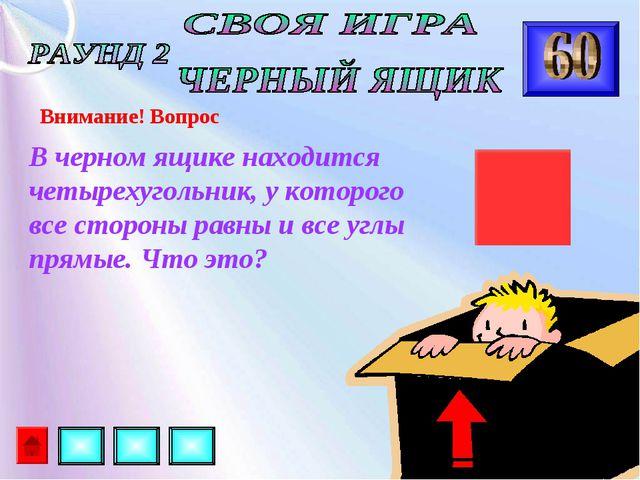 Внимание! Вопрос В черном ящике находится четырехугольник, у которого все сто...