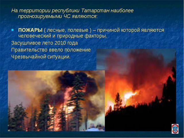 На территории республики Татарстан наиболее прогнозируемыми ЧС являются: ПОЖА...