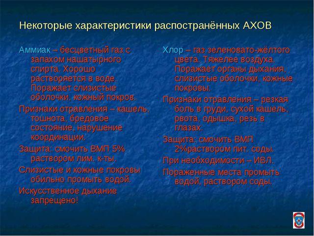 Некоторые характеристики распостранённых АХОВ Аммиак – бесцветный газ с запах...