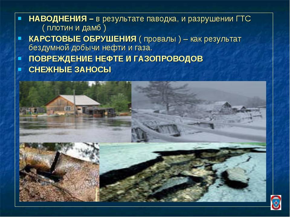 НАВОДНЕНИЯ – в результате паводка, и разрушении ГТС ( плотин и дамб ) КАРСТОВ...