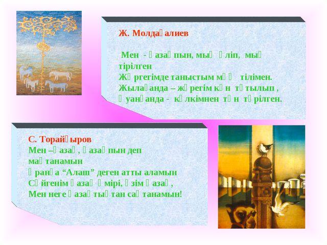 """С. Торайғыров Мен –қазақ, қазақпын деп мақтанамын Ұранға """"Алаш"""" деген атты ал..."""