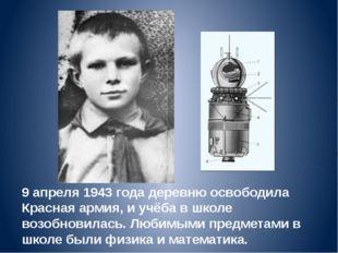 9 апреля 1943 года деревню освободила Красная армия, и учёба в школе возобно