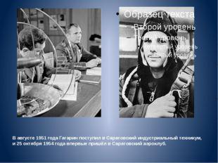 В августе 1951 года Гагарин поступил в Саратовский индустриальный техникум, и