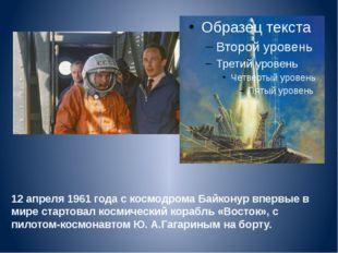 12 апреля 1961 года с космодрома Байконур впервые в мире стартовал космически
