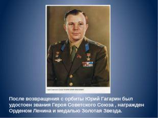 После возвращения с орбиты Юрий Гагарин был удостоен звания Героя Советского