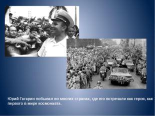Юрий Гагарин побывал во многих странах, где его встречали как героя, как перв