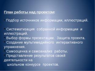 План работы над проектом: Подбор источников информации, иллюстраций. Система